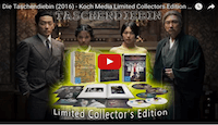 Die Taschendiebin (2016) - Koch Media Limited Collectors Edition Unboxing